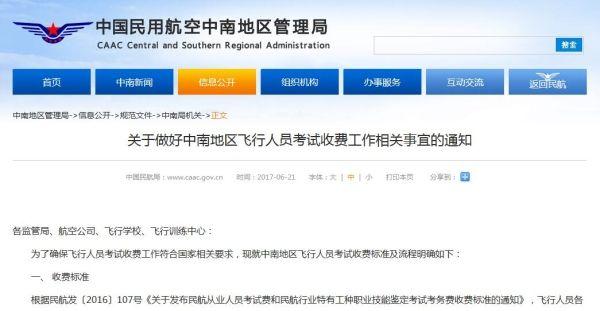 中南区飞行考试收费详情公布 实践类350元/人