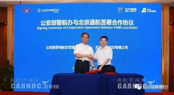 公安部与北京通航签署《服务保障战略合作协议》