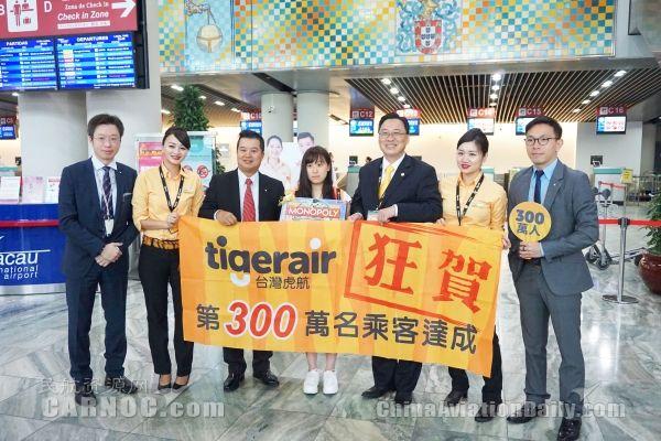台湾虎航与澳门国际机场欢迎第300万名乘客