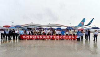 通航啦!南航贵州公司成功试飞遵义茅台机场