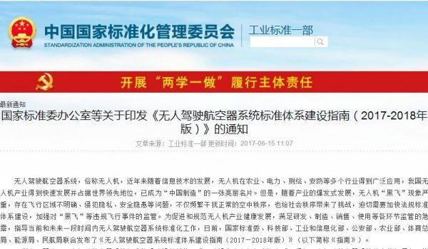 八部委联合印发《无人机系统标准体系建设指南》