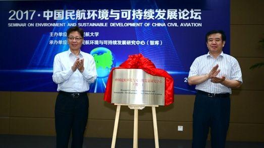 王志清出席中国民航环境与可持续发展论坛
