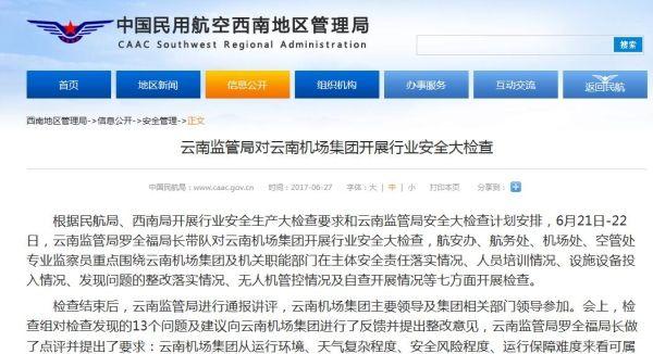 云南监管局检查云南机场集团无人机管控情况等