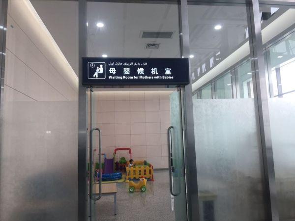 和田机场完成母婴室升级改造