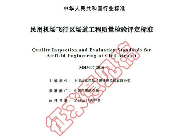 《机场飞行区场道工程质量检验评定标准》发布