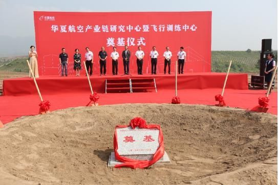 华夏航空产业链研究中心奠基仪式圆满成功