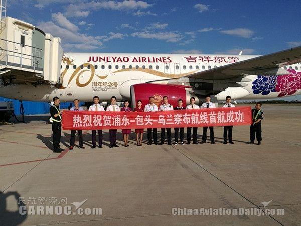 包头机场开通上海浦东-包头-乌兰察布航线