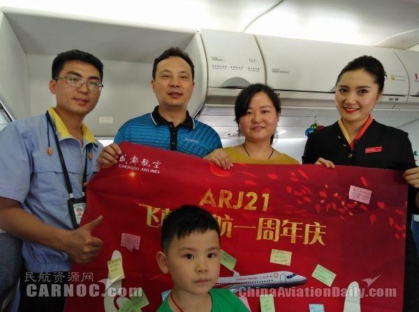 成都航空ARJ21商业运营一周年 机上特色活动精彩纷呈