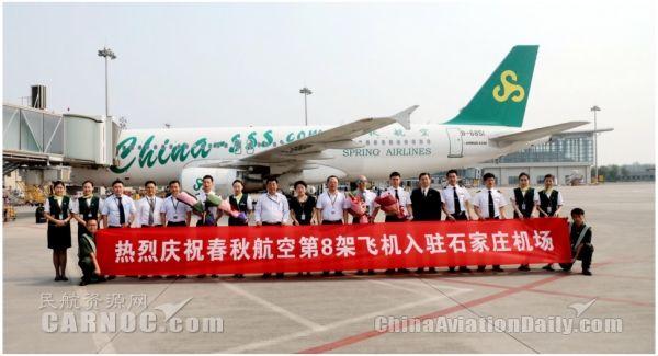 春秋航空第8架飞机入驻  石家庄机场暑运开始
