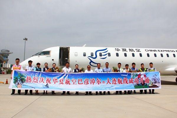 巴彦淖尔机场开通首条旅游包机航线