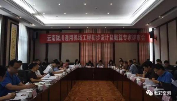 陇川通用机场初步设计及概算专家评审会召开