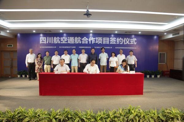 川航集团与多家单位签署通航合作项目