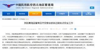 青海监管局将开展青海飞龙直升机接机审查工作