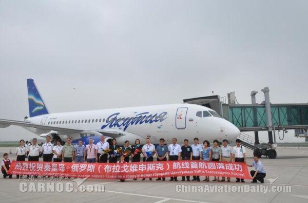 秦皇岛机场开放临时口岸 开通俄罗斯旅游包机