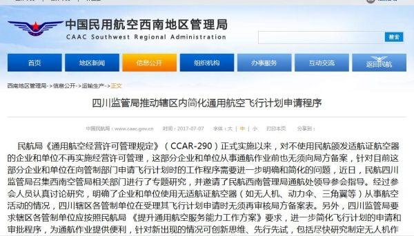 四川监管局推动辖区简化通航飞行计划申请程序