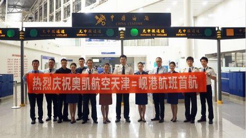 奥凯航空开通天津-岘港航班 每周三班
