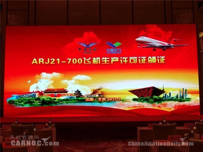 """""""阿娇""""获颁生产许可证 年内将交付5架飞机"""
