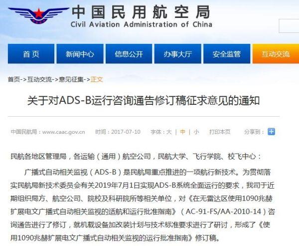 民航局对《ADS-B运行咨询通告》修订稿征求意见