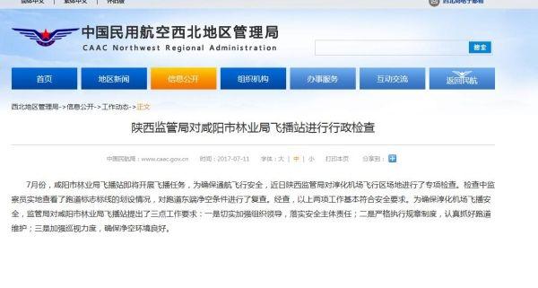 陕西监管局对咸阳市林业局飞播站进行行政检查