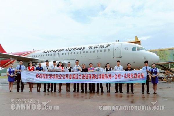 珠海机场再迎驻场运力 深航新增两航线助力暑运