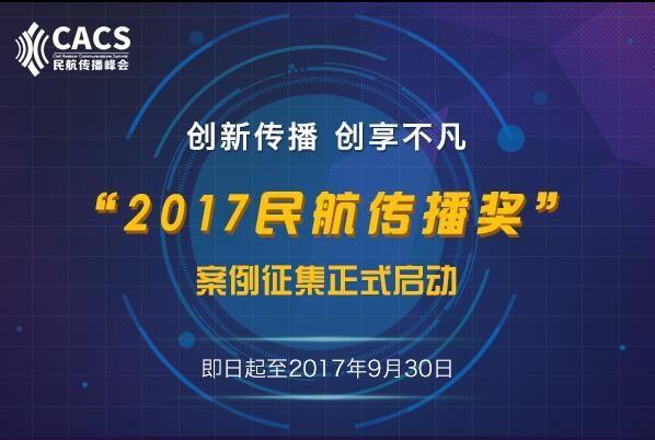 """""""2017民航传播奖""""案例征集活动火热开启"""