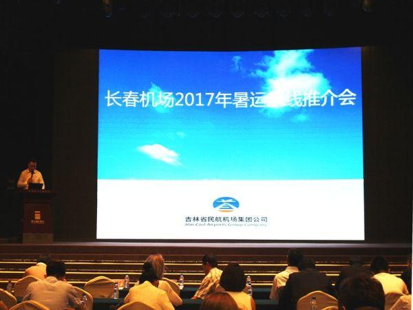长春机场举办2017年暑运旺季航空市场推介会
