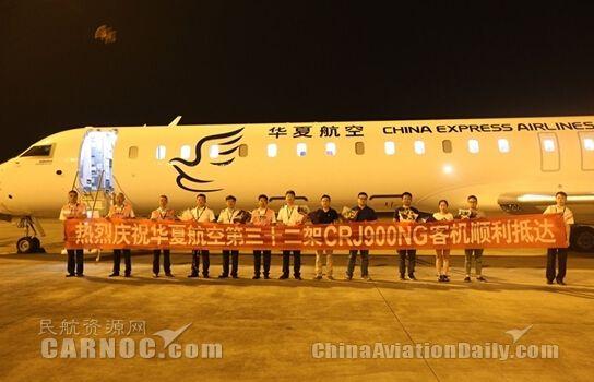 华夏航空新飞机抵渝 机队规模增至32架