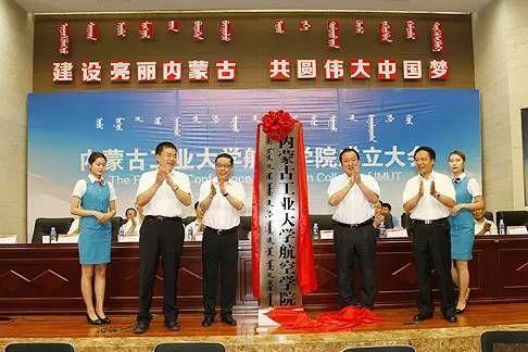 内蒙古工业大学航空学院成立大会隆重举行