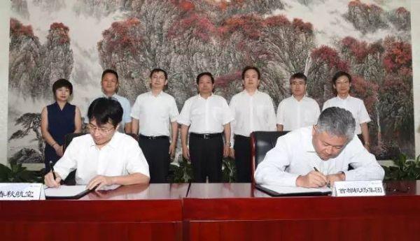 首都机场集团与春秋签署新机场航司基地建设协议