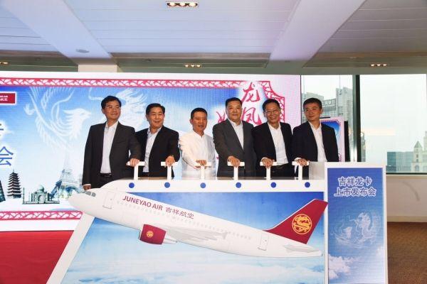 吉祥航空携手建行推出首张航空联名信用卡