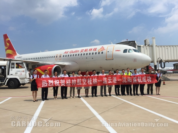 桂林航空桂林-连云港-沈阳航线成功首航