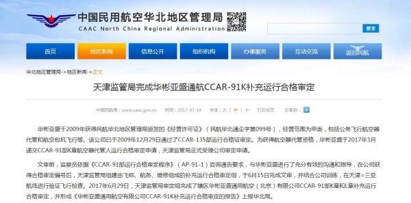 华彬亚盛通航通过CCAR-91K补充运行合格审定
