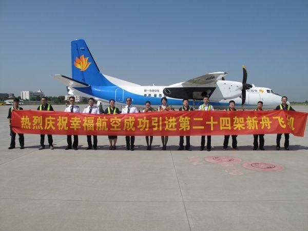 幸福航空成功引进第24架国产新舟60新飞机