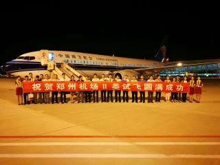 郑州机场完成Ⅱ类建设 系中南地区第一家