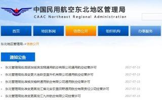 注意!东北地区一批通航企业经营许可证有变