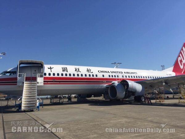 中国联航7月再添1架新飞机 保障暑期旺季