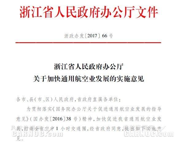 浙江通航发展蓝图定了!到2020年建20个A类机场