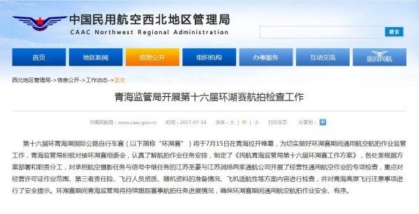 青海监管局开展第十六届环湖赛航拍检查工作