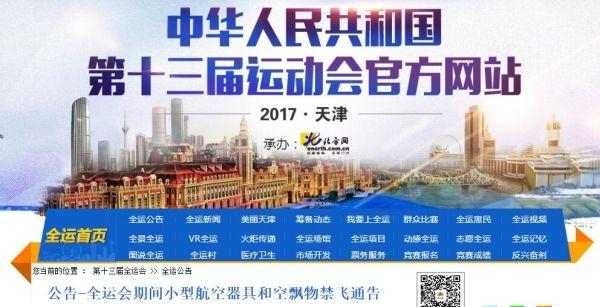 第十三届全运会期间天津市全面禁飞小型航空器