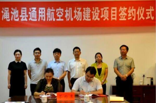 河南渑池县将建设A2类小型通用机场