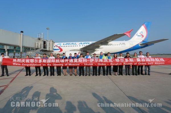 鄂尔多斯机场开通内蒙古首条第五航权航线