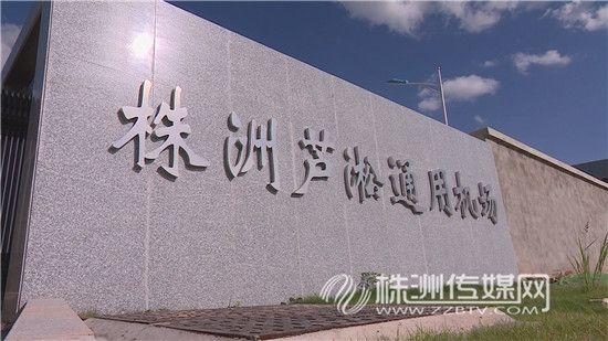 为引进通航配套产业 株洲芦淞区发布18条政策