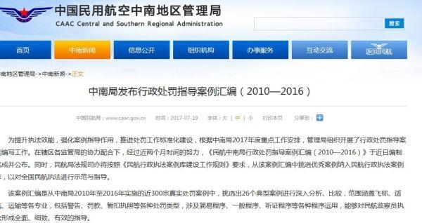 26个典型!中南局发布行政处罚指导案例汇编