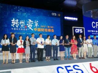 北部湾航空获第六届中国财经峰会影响力品牌奖