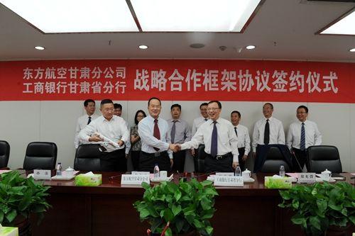 东航甘肃与工商银行签署战略合作框架协议