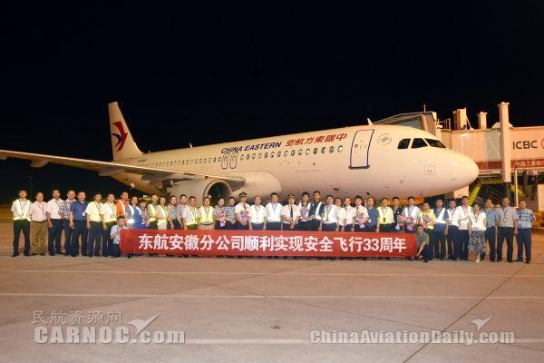 东航安徽分公司实现安全飞行33周年