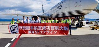 """顺丰航空""""无锡=大阪""""货运包机首航成功"""