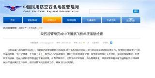 陕西监管局完成中飞通航飞机年度适航检查