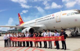 """7月25日首都航空""""北京=澳门""""航线正式开通"""