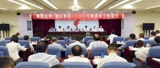 中航集团(国航股份)召开2017年半年工作会议